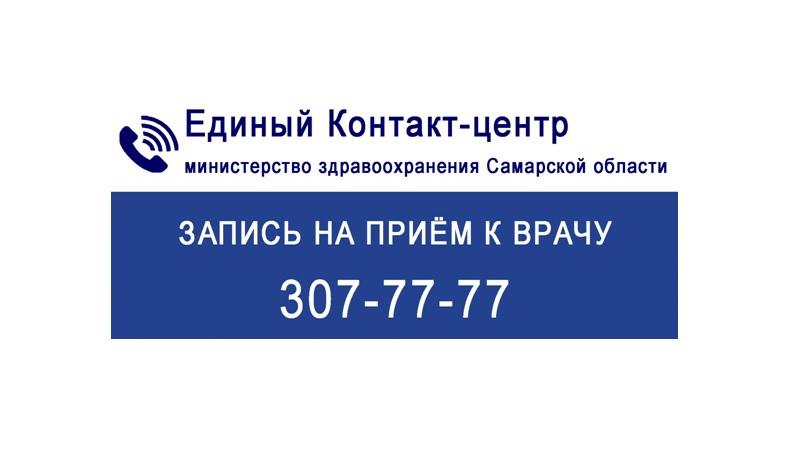 Самара код города телефон городской